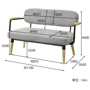 ロイスソファ(2人掛け) サイズ
