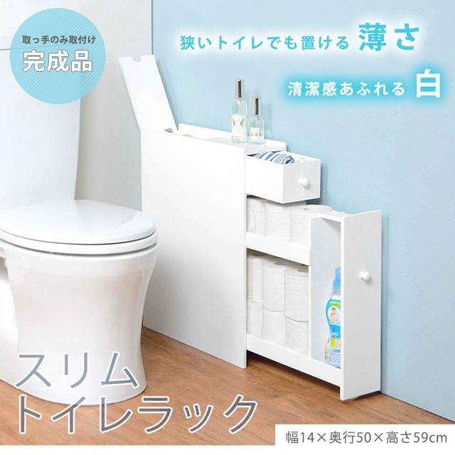 slim toilet rack