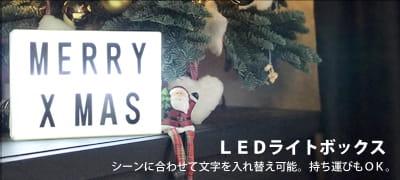 LEDライトボックス