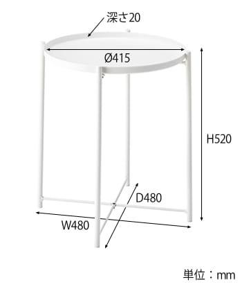 トレーサイドテーブル サイズ