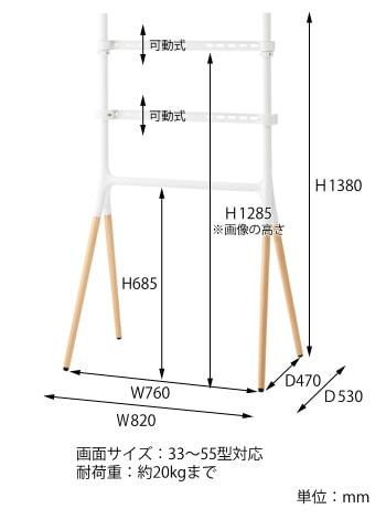 テレビスタンド サイズ