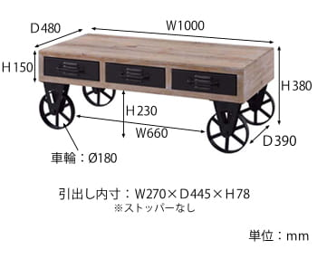 ホイールテーブル サイズ