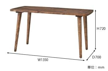 ウッドダイニングテーブル