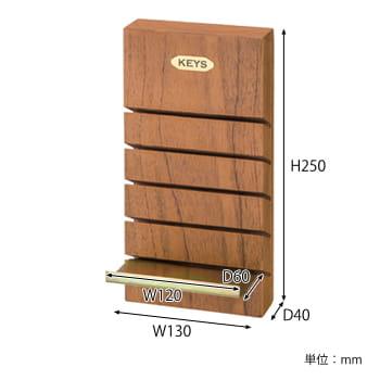 ウッドキーボックス サイズ