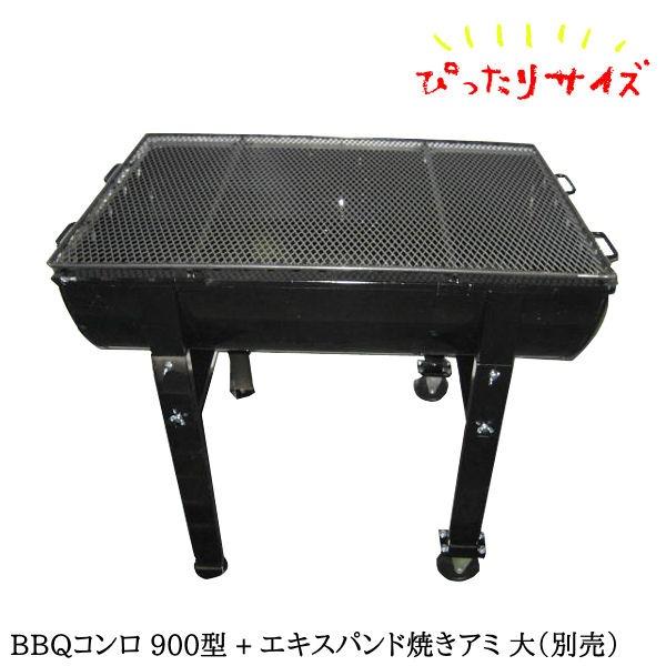 コンロ900-焼きアミ