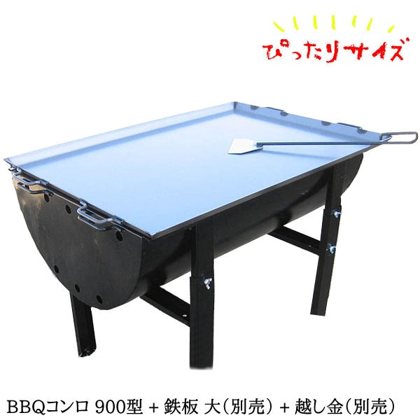 コンロ900-鉄板