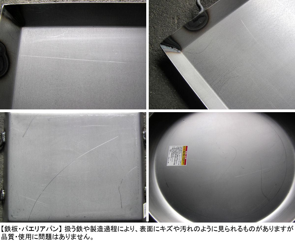 鉄板キズ-例
