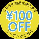 対象商品で使える100円OFFクーポン