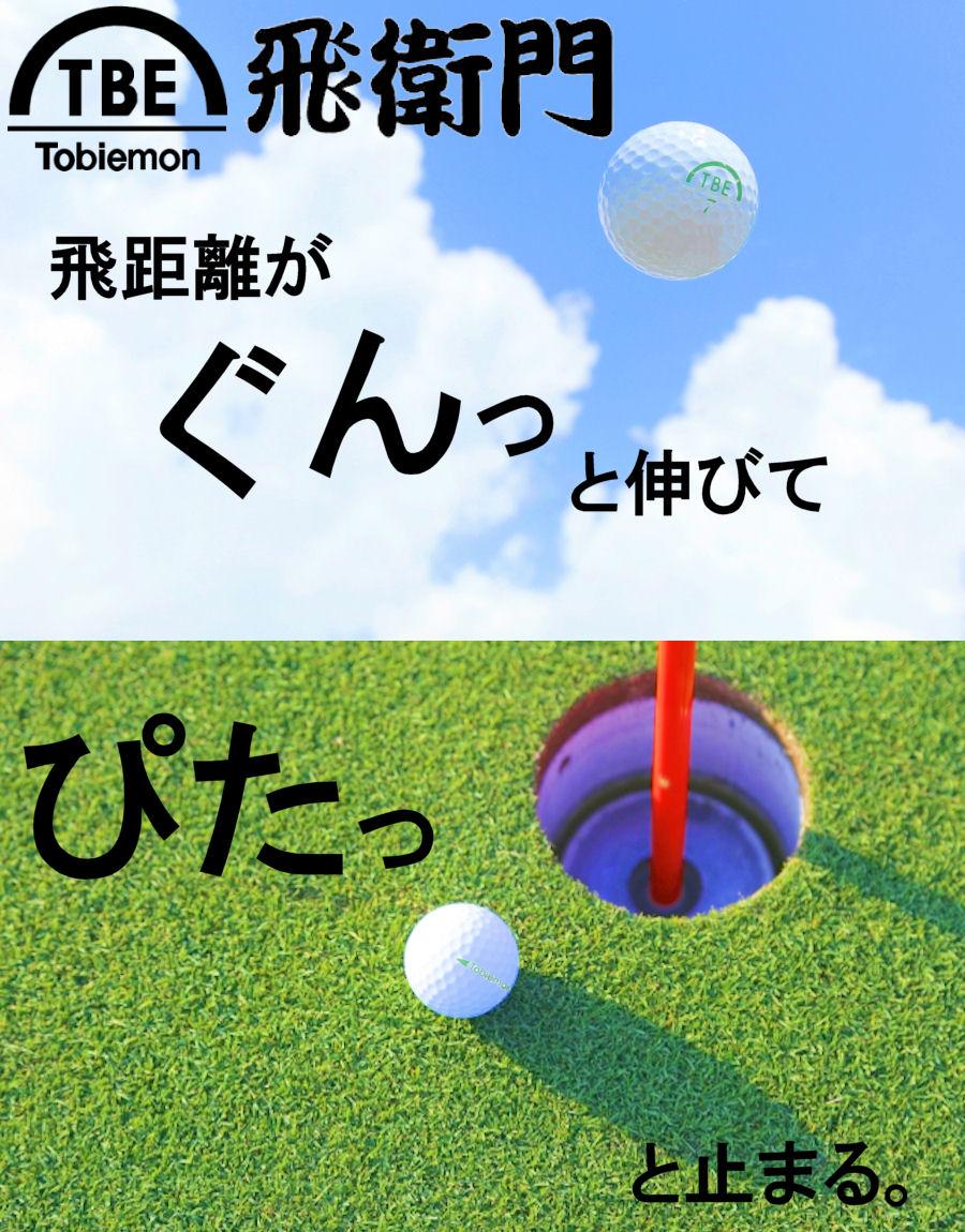 ゴルフボールイメージ