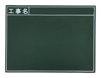 木製黒板AK-23