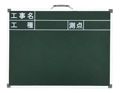 スチール黒板SAK-20