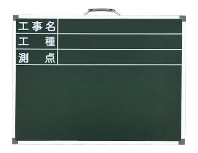 スチール黒板SAK-21