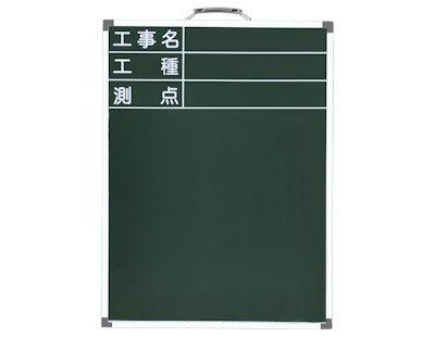 スチール黒板SAK-22