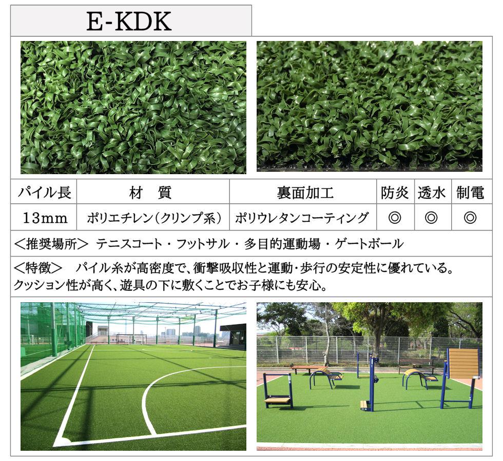 E-KDK-詳細