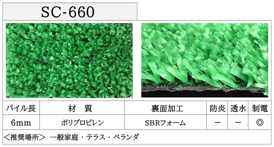 SC660-詳細