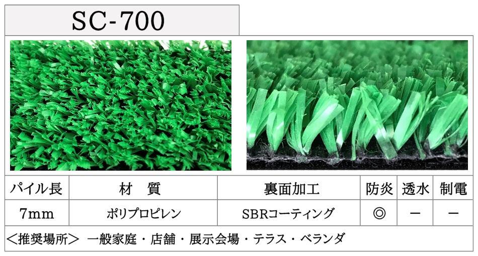 SC700-詳細