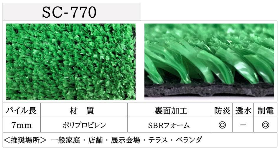 SC770-詳細