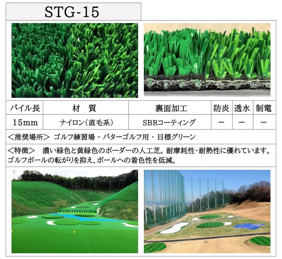 STG-15-詳細