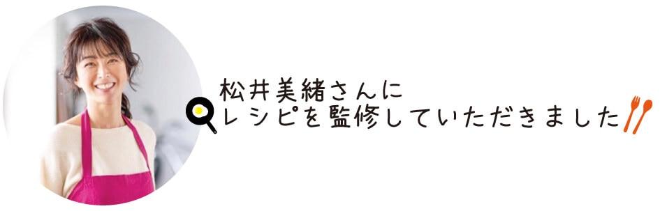 松井美緒さんにレシピを監修していただきました!