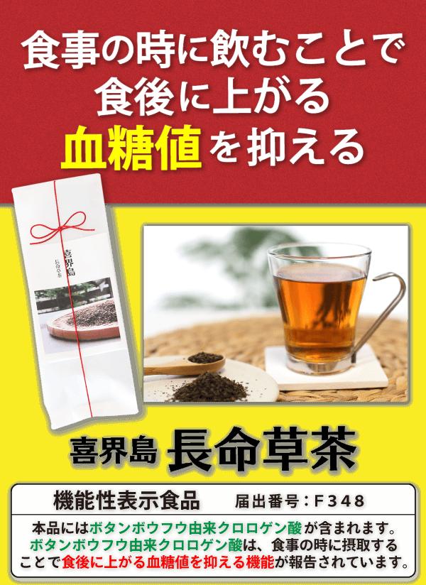 送料無料!食後に上がる血糖値を抑える機能性表示食品 喜界島 長命草茶