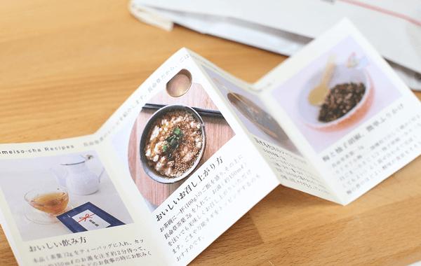 松井美緒さん監修の長命草茶を使たアレンジレシピ付き!