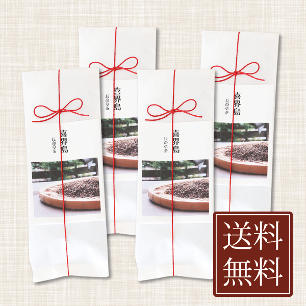 機能性表示食品 喜界島 長命茶 100g入り(50杯分)×4袋