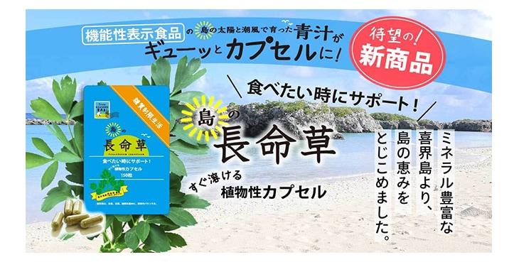 喜界島の長命草カプセル特設ページ