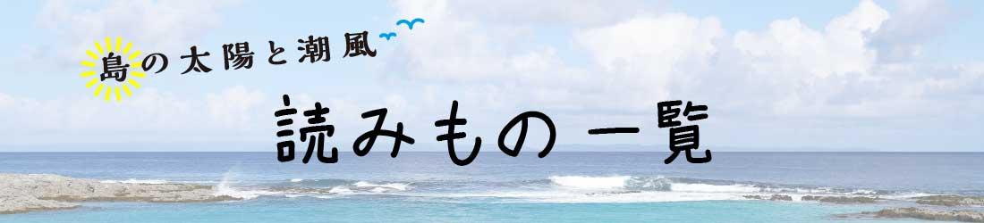 奄美群島、喜界島についてや、ボタンボウフウ(長命草)の紹介などの特集ページ一覧
