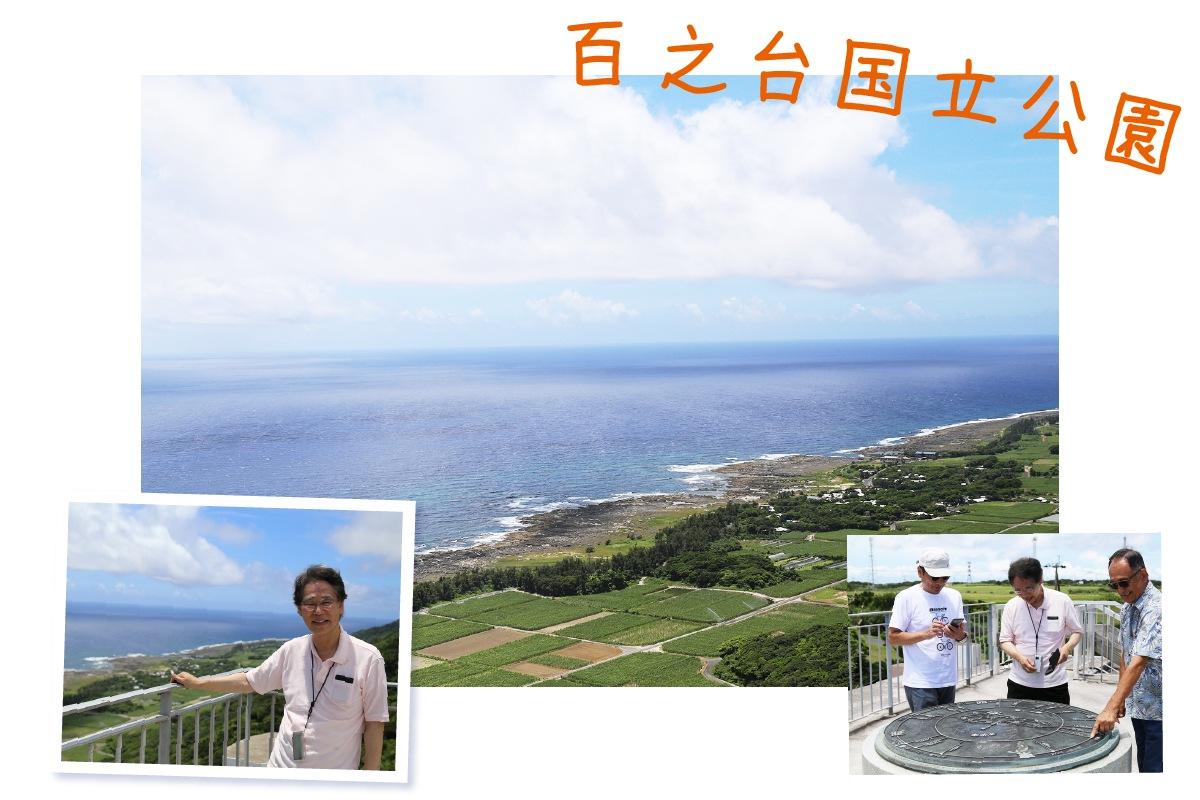 百之台国立公園