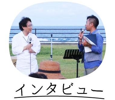 片岡シェフにインタビュー
