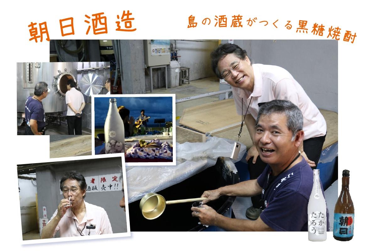 喜界島の酒蔵「朝日酒造」