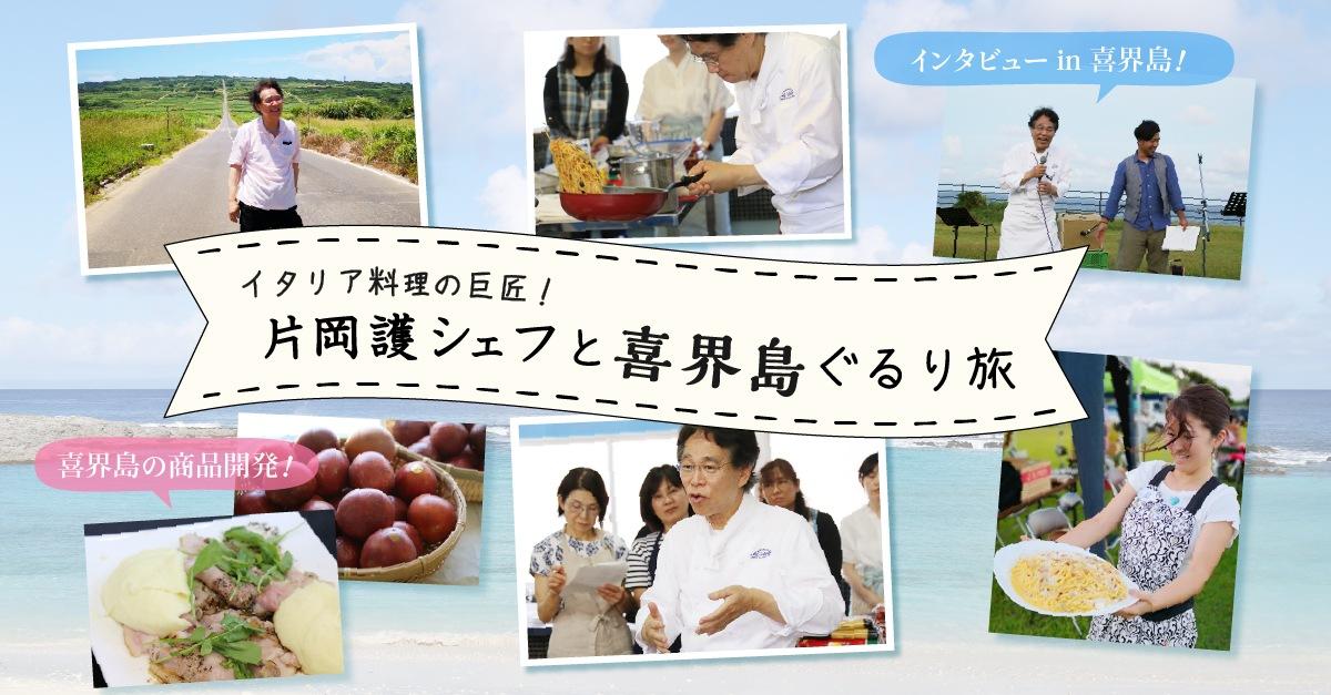 片岡護シェフと喜界島ぐるり旅!
