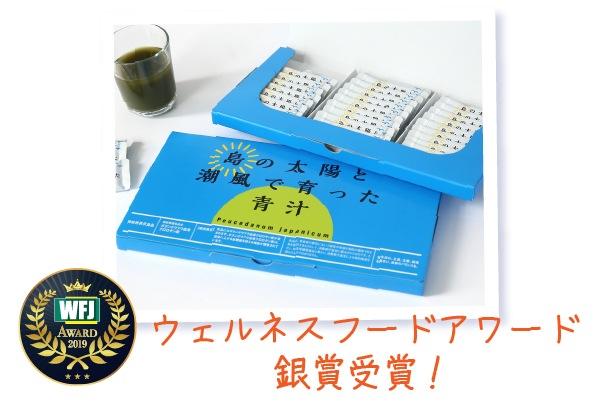 ウェルネスフードアワード銀賞受賞