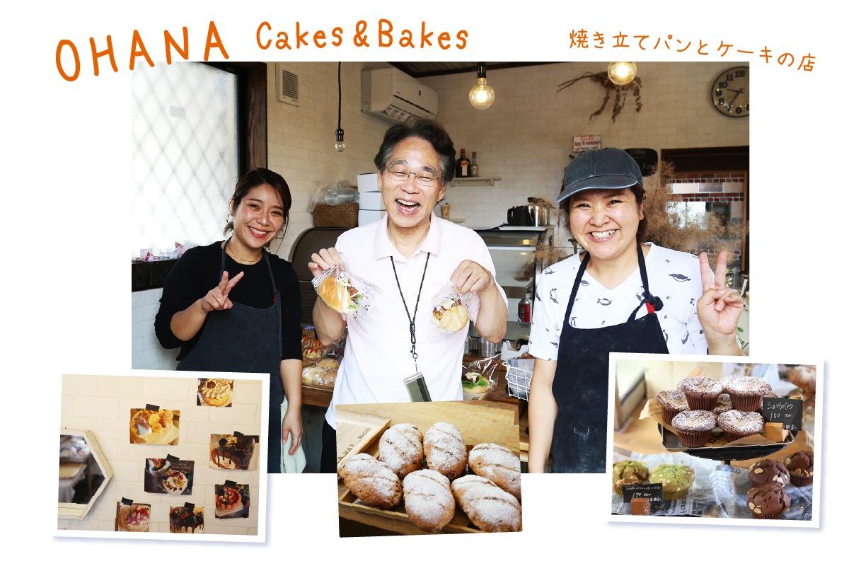「OHANA」喜界島の焼き立てパンとケーキのお店