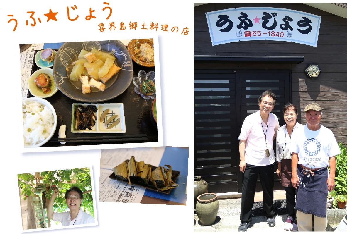 「うふじょう」喜界島の郷土料理のおみせ