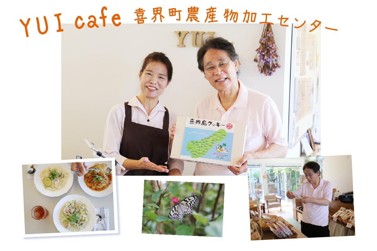 「ゆいカフェ」喜界町農産物加工センター