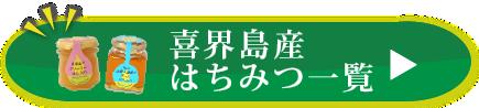 喜界島産純粋はちみつ一覧はこちら