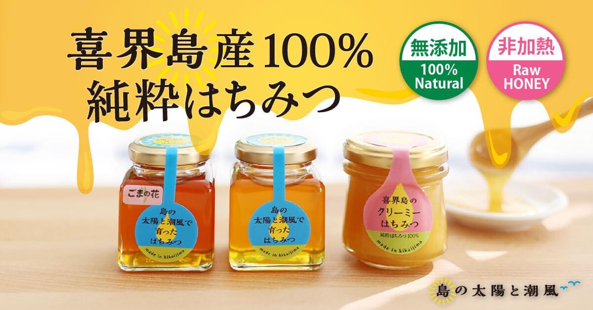 喜界島産100% 純粋はちみつは、無添加・非加熱です