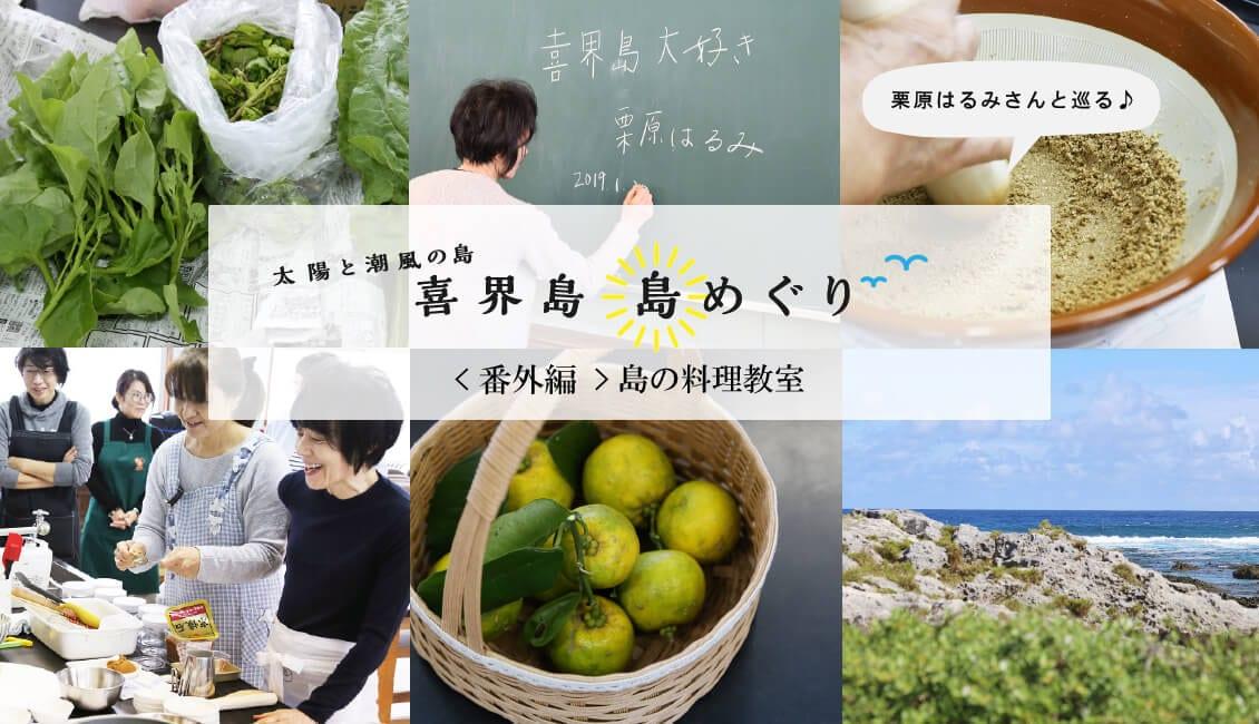 栗原はるみ先生と巡る、喜界島島めぐり、島の料理教室