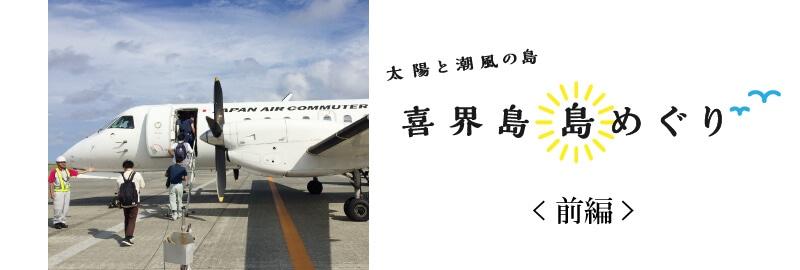 栗原はるみ先生と巡る、喜界島島めぐり 前編