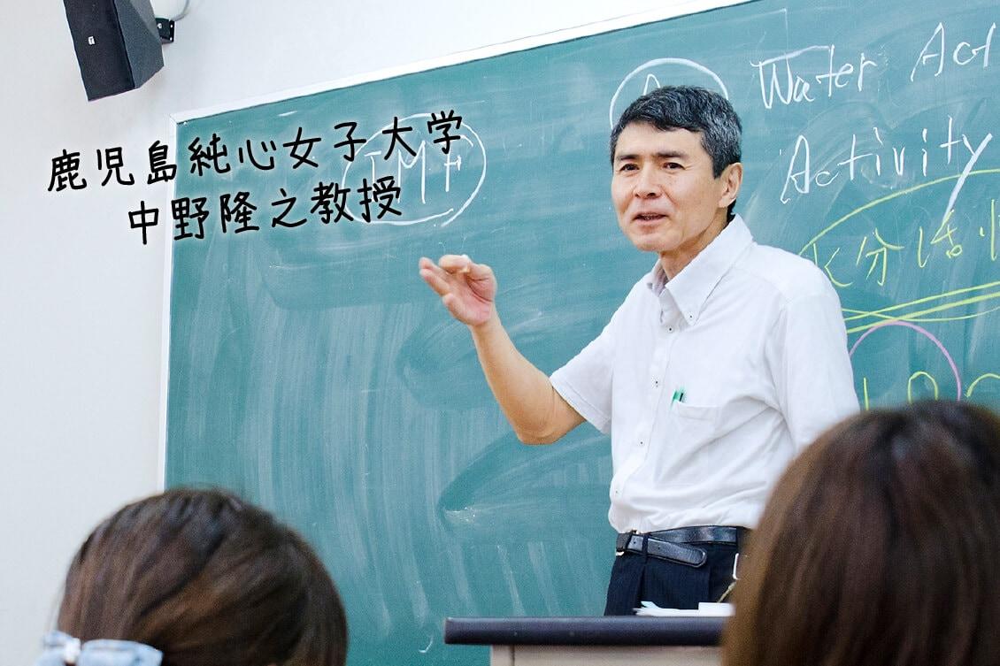 共に研究をする鹿児島純心女子大学の中野隆之教授