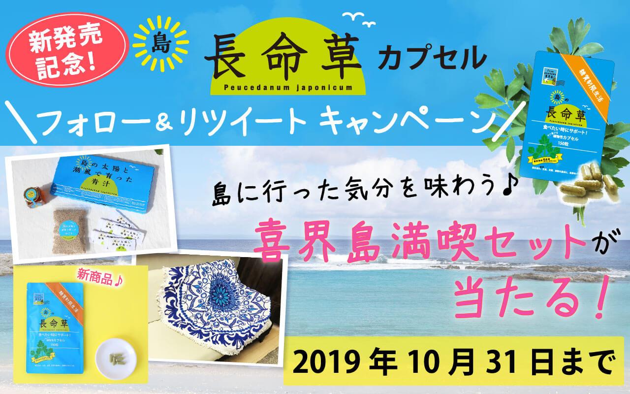 「島の長命草カプセル」新発売記念キャンペーンfrom喜界島