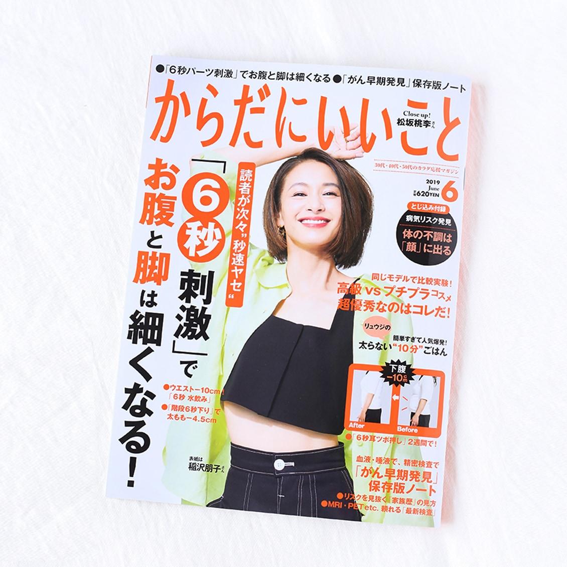 """""""島の太陽と潮風で育った青汁""""が雑誌『からだにいいこと』6月号に掲載されました!"""
