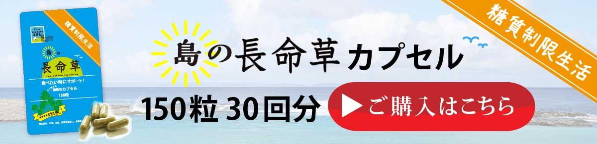 「島の長命草カプセル」30回分150粒