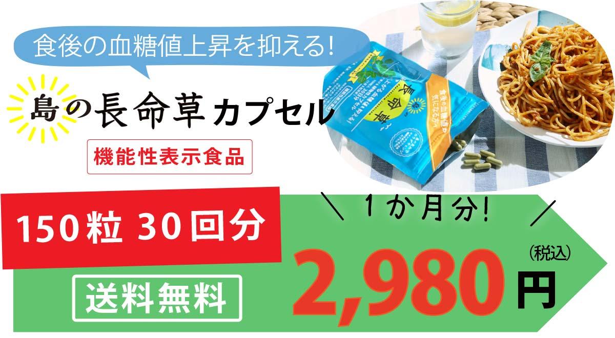 糖質制限生活応援!食べたい時のサポートサプリ「島の長命草カプセル」
