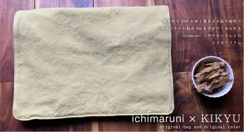 個性的なSHOPが多く集まる大阪中崎町でオリジナルの頒布BAGをてがけておられる ichimaruni さんとのコラボアイテム