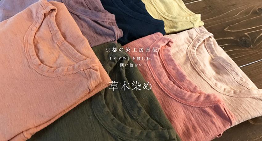京都の染工房直伝「くすみ」を愉しむ深い色合い 草木染め