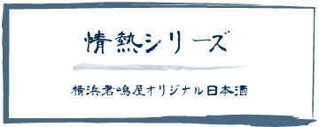 君嶋屋オリジナル日本酒「情熱シリーズ」