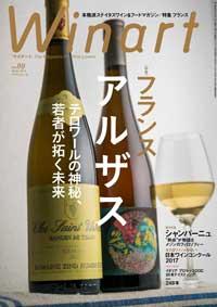 雑誌「Winart」プレゼント
