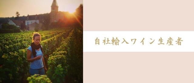 自社輸入ワイン生産者一覧ページへ